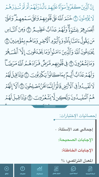 messages.download القرآن الكريم مع تفسير السعدي software