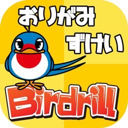子ども 幼児向け知育ゲーム バードリル Birdrill おりがみずけい By Global Walkers Inc