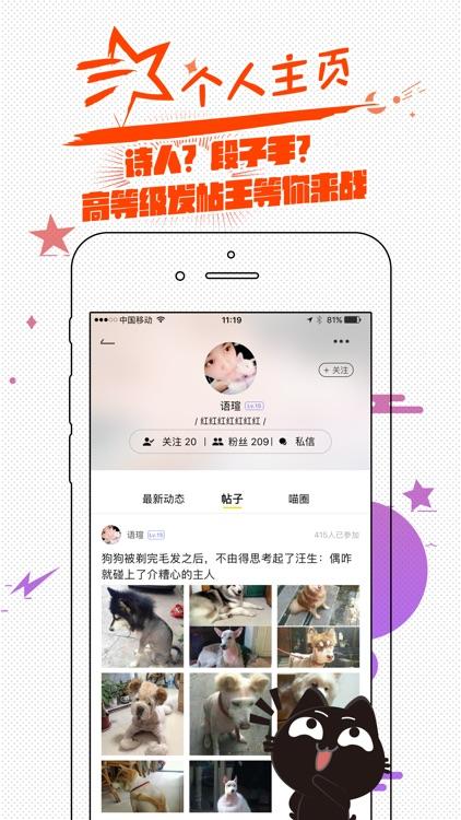 唔哩头条-热点新闻兴趣交友社区 screenshot-4