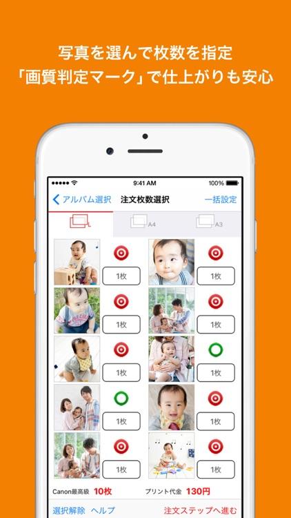 5円プリントーアプリで写真プリント・写真印刷・写真現像ー screenshot-3