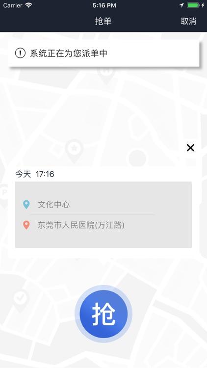 东莞通出租车司机端
