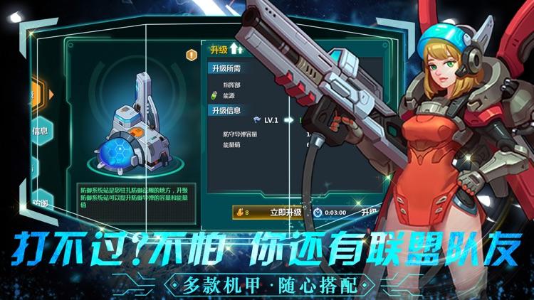 星际征途-宇宙争霸策略游戏 screenshot-3