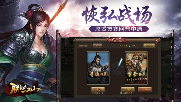 朕的江山-热血三国开启国战策略游戏 screenshot-7