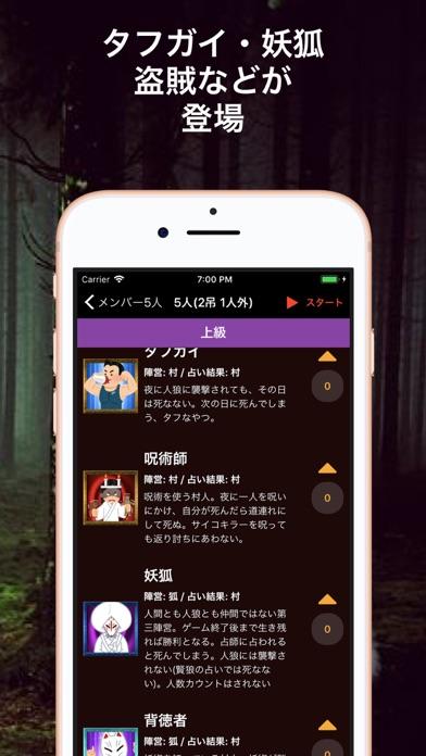 人狼ゲームマスタースクリーンショット2