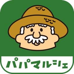 パパマルシェ - 産直品お買い物アプリ