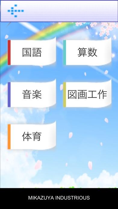 学習指導要領仕分けアプリ(小学校編)スクリーンショット2