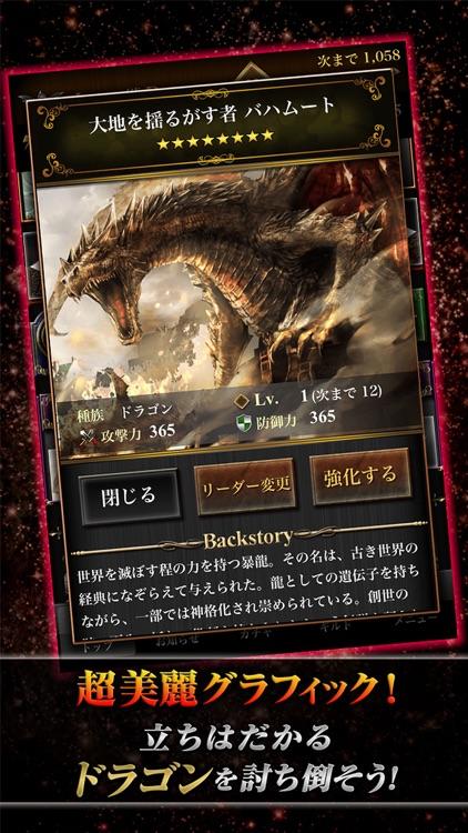 ロード・オブ・ザ・ドラゴン screenshot-3