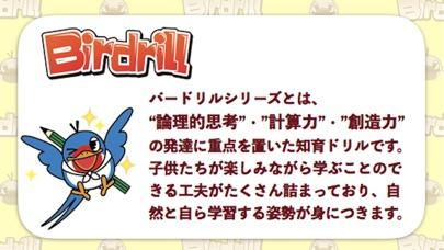 子ども・幼児向け知育ゲーム バードリル Birdrill ~おもさくらべ~スクリーンショット5