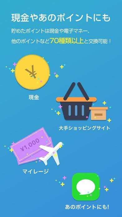 アンケート・アプリ Fastask(ファストアスク)スクリーンショット5