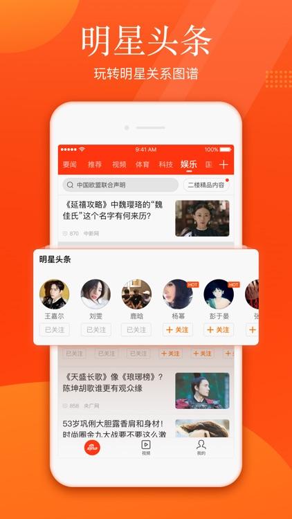 新浪新闻-热门新闻娱乐头条抢先看 screenshot-3