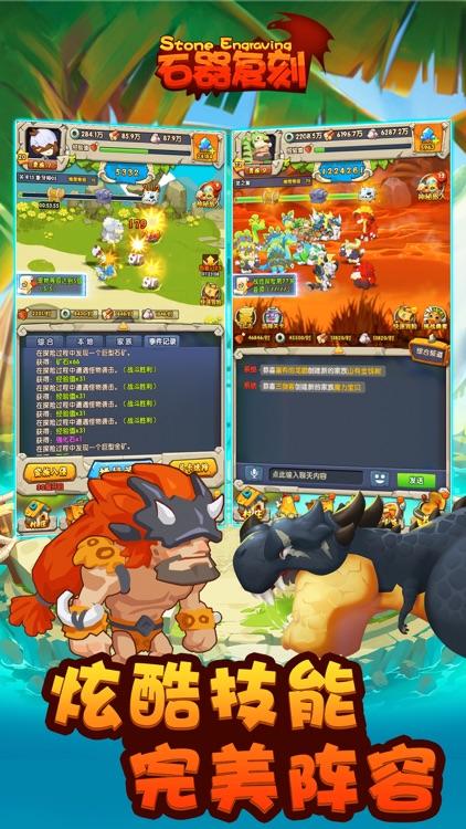 石器复刻-经典神奇妖怪宠物冒险游戏 screenshot-3