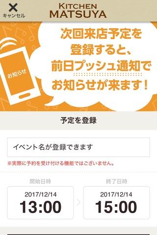 広小路キッチンマツヤの公式アプリ - náhled