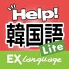 韓国語でHELP!病院会話 Lite EX Language