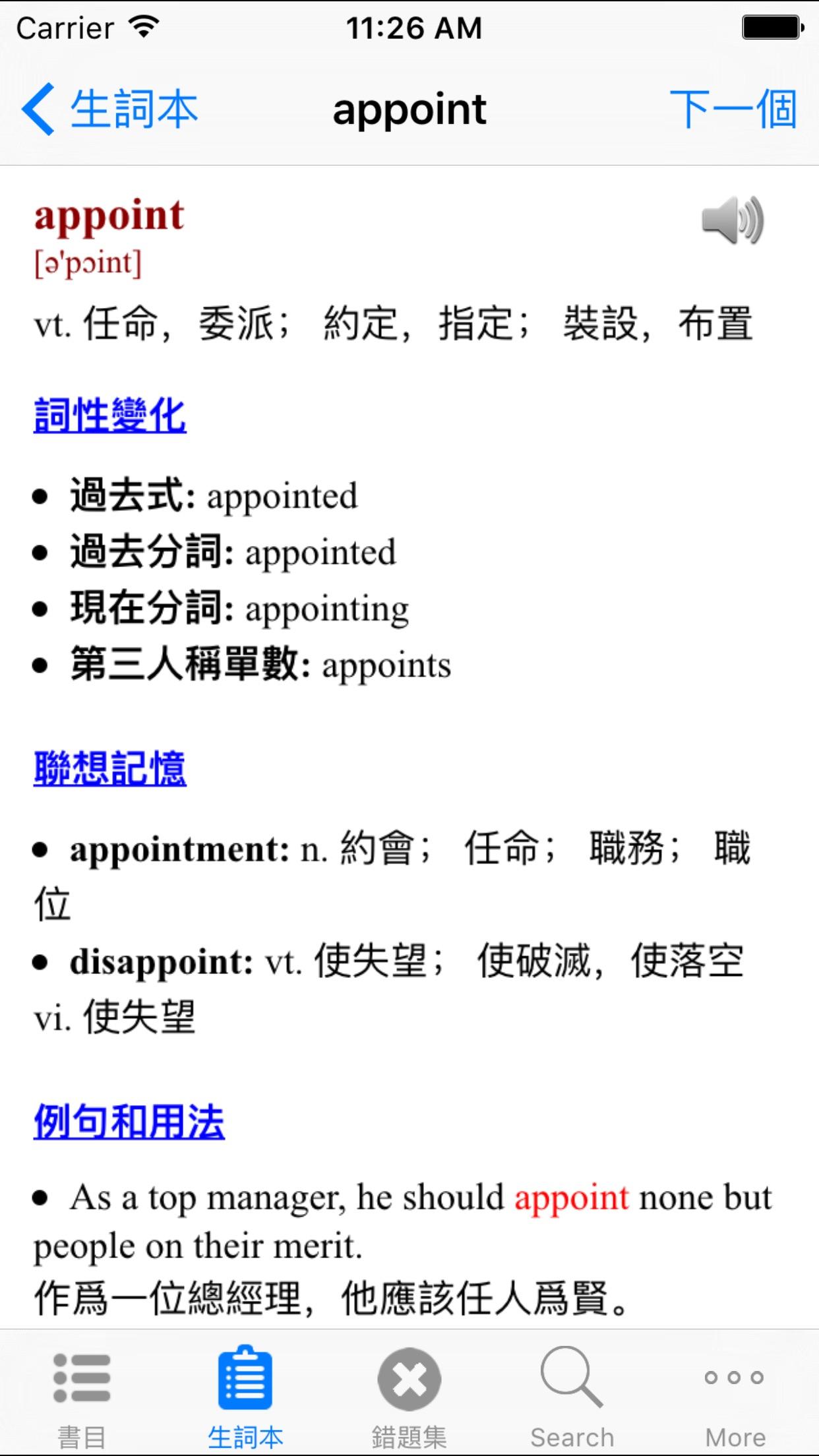常用英语词汇 Screenshot