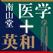 南山堂医学大辞典 第19版・医学英和大辞典 第12版