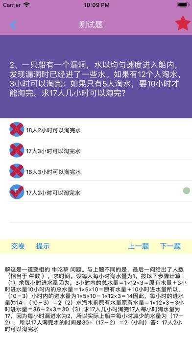 小学数学 - 五年级例题习题集app screenshot 4