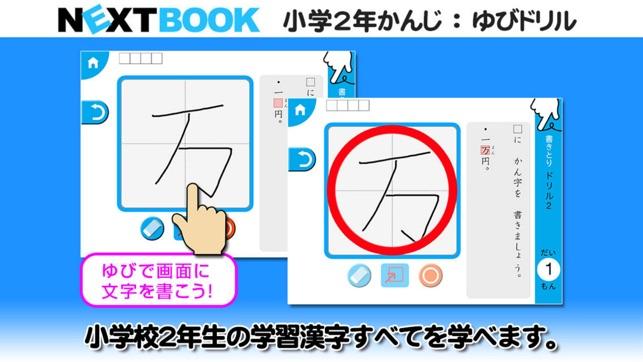 小学2年生かんじゆびドリル書き順判定対応漢字学習アプリ