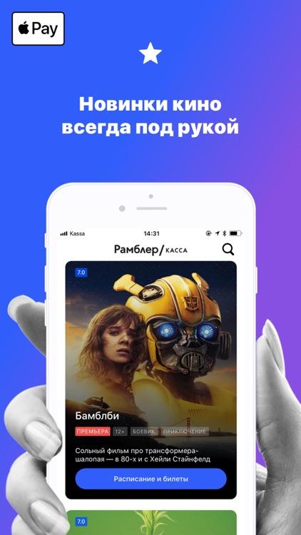 Рамблер/Касса screenshot-0