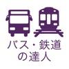 乗換検索 歩くまち京都アプリ「バス・鉄道の達人」 - iPhoneアプリ