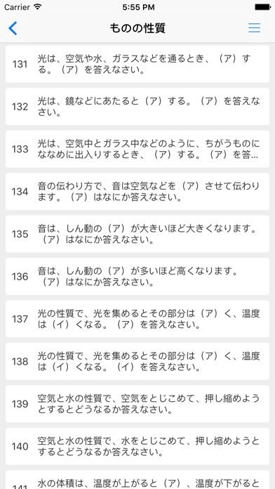 中学入試対策問題集〜理科〜スクリーンショット4