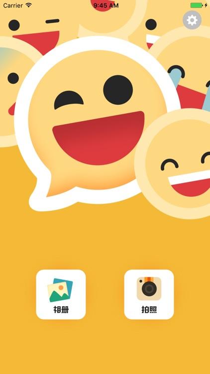 Emoji相机 - 好用的Emoji贴纸相机