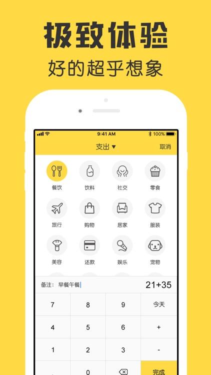 鲨鱼记账本Pro-管家理财圈子必备App screenshot-3