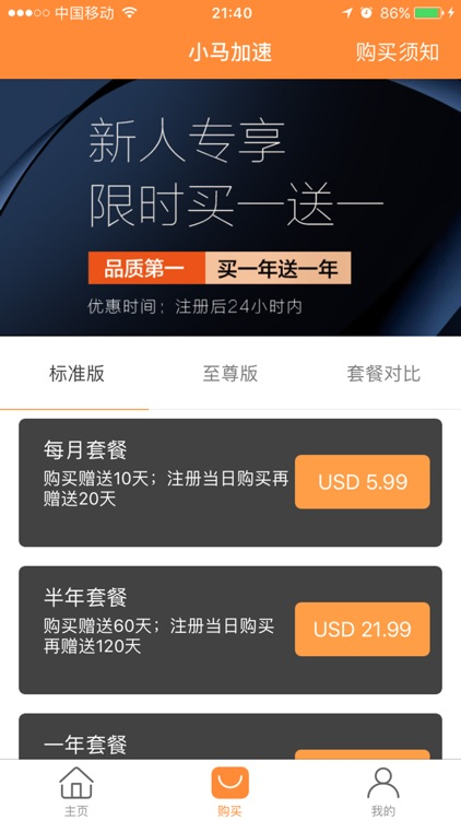小马加速-海外华人加速器 screenshot-3