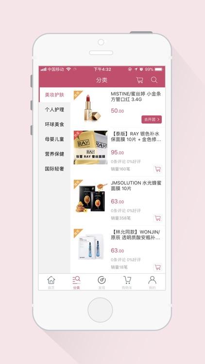 驼美海淘 screenshot-2