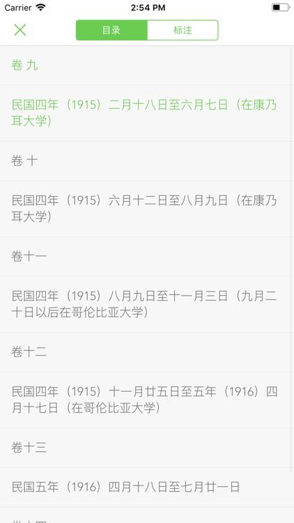 胡适文集 screenshot-3