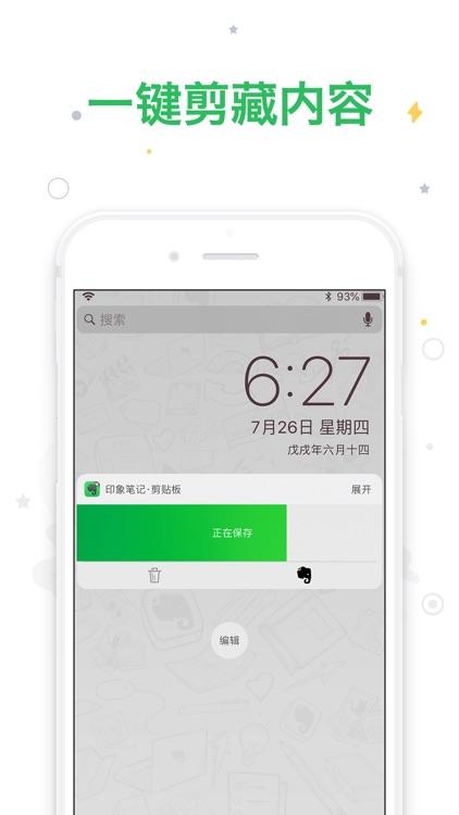 印象笔记 screenshot-3