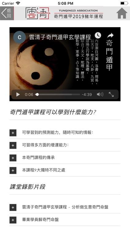 雲清子奇門遁甲豬年運程 screenshot-4