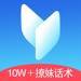 恋爱话术-10w+恋爱话术库尬聊救星