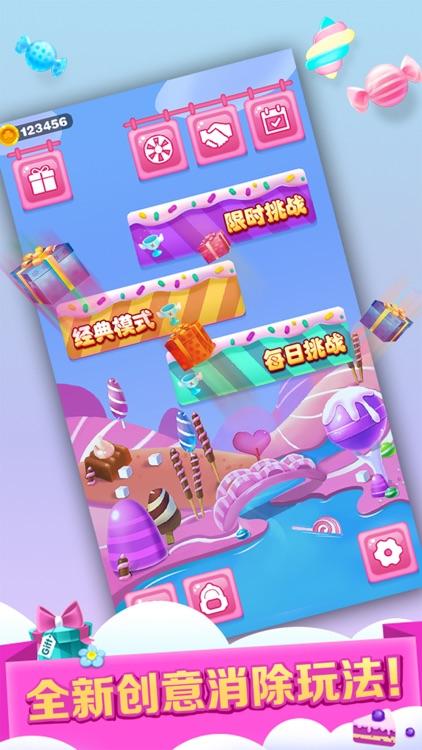 方糖便利店 - 休闲益智类三消单机手游 screenshot-3