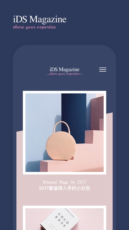 iDS Magazine 高端小众精品在线杂志 screenshot-0
