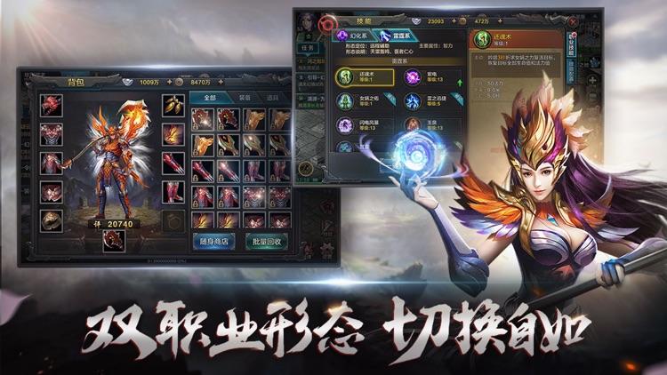 QQ华夏 screenshot-3