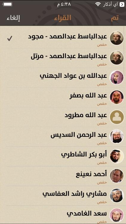 Mus'haf | مصحف آي-فون إسلام screenshot-3