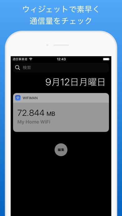 WifiMan from DataManのおすすめ画像4