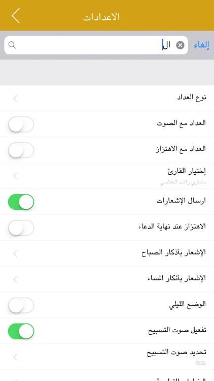 Athkar Almuslim Plus screenshot-4