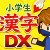 小学生手書き漢字ドリルDXアイコン