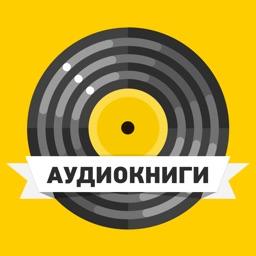 Аудиокниги хиты: детективы
