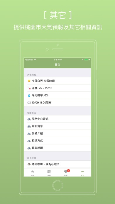 新竹市UBike+ screenshot 5