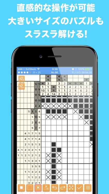 ロジックde懸賞 - お絵かきパズル1500問以上で脳トレ screenshot-3