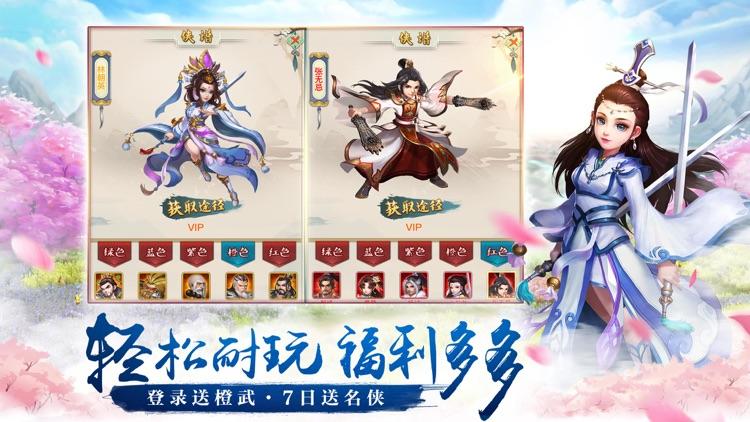 散人江湖:回合制武侠手游 screenshot-4