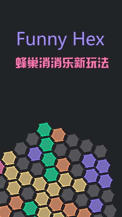 Funny Hex-六边形消消消游戏