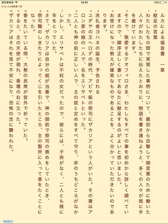 VB21 新共同訳聖書+TEVのおすすめ画像3