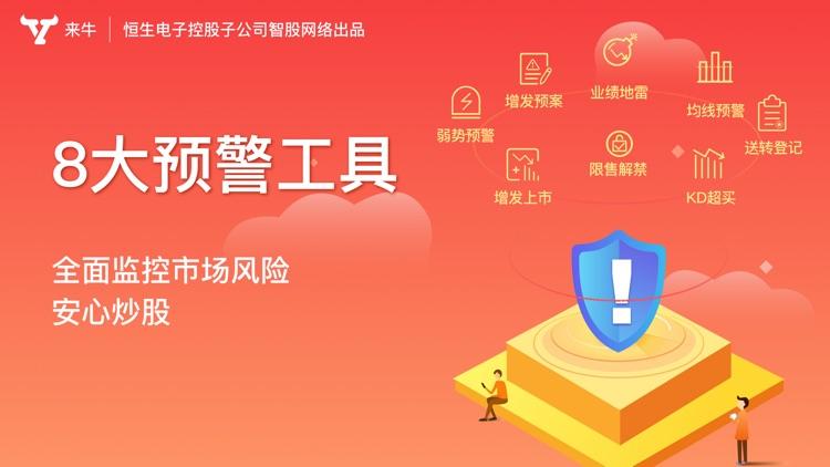 来牛股票-炒股入门软件、选股入门股票软件 screenshot-7