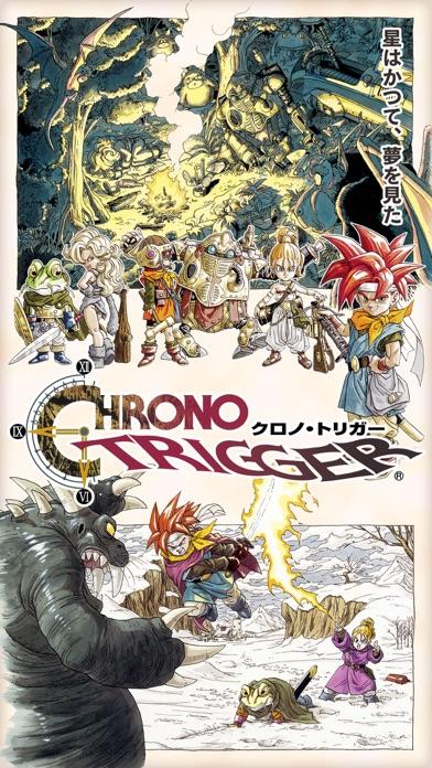 クロノ・トリガー (アップグレード版) screenshot1