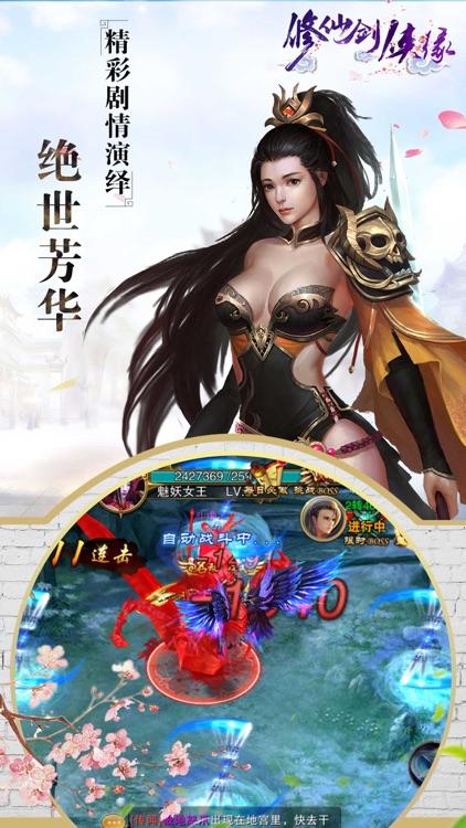 修仙剑侠缘OL梦幻-仙侠3D蜀山传奇修仙手游 screenshot-3
