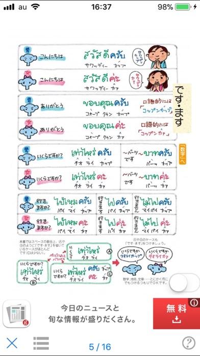 指さし会話タイ touch&talk 【PV】 LITEのおすすめ画像3