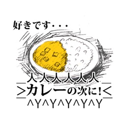 Japanese-style Curry Stickers